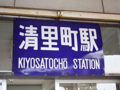 北海道旅行記2017年夏(17)釧網本線乗車編