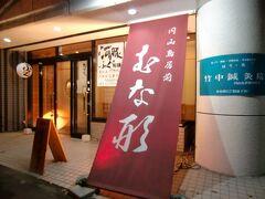 旅人気分で札幌味だより 155 (閉店)