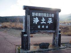 会津から磐梯山ゴールドライン~磐梯吾妻スカイラインへ 晩秋の温泉地巡り♪