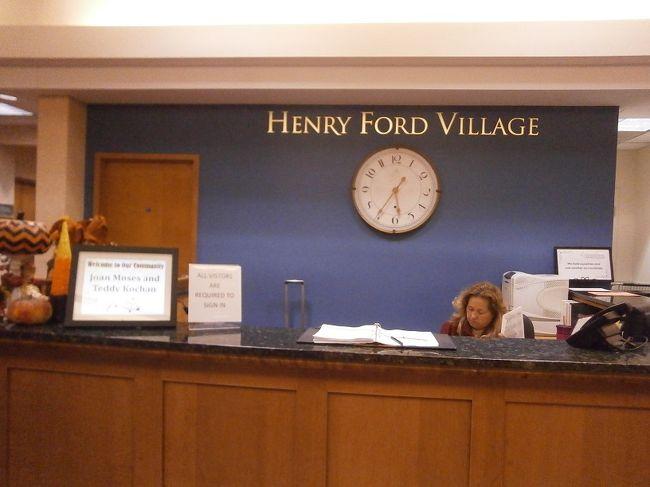 高齢者コンドミニアム Henry Ford Villageに知人を訪ね、<br />一緒に夕食