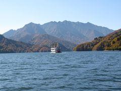奥只見の紅葉・・秘境奥只見湖を遊覧船でめぐります。