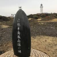 千葉県 南房総・千倉温泉の旅