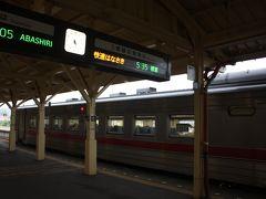 北海道旅行記2017年夏(18)根室本線(花咲線)乗車編