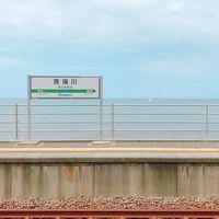 【青海川駅・津南ひまわり】18きっぷ 夏旅