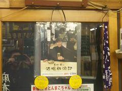 吉田類さんが訪問した新橋の居酒屋まこちゃんへ