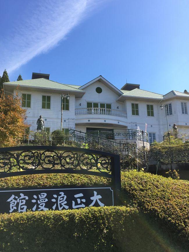 明治村、昭和村に続いてあまり知られていない?大正村に行ってきました。まだ紅葉にはちょっと早かったですが秋晴れで気持ちの良い青空が広がってポカポカ陽気でした。丁度公開間近の「はいからさんが通る」と大正村のコラボ企画のスタンプラリーに参加してみました。明治村の様に観光地化してなく昭和村の様に区画整理もされていないです。普通の街並の中に点在する建造物と中に収納されている文化遺産は素朴ですが価値のある物だと感じました。ど平日でしたので殆ど客はおらず500円の共通チケットだけの収入でやっていけるのかなあ…自分は家から1時間強でいけるのでまた紅葉が色づく頃に行きたいと思います<br />( &#865;° &#860;&#662; &#865;°)