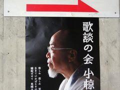津山街歩きから小椋佳「歌談の会」in津山