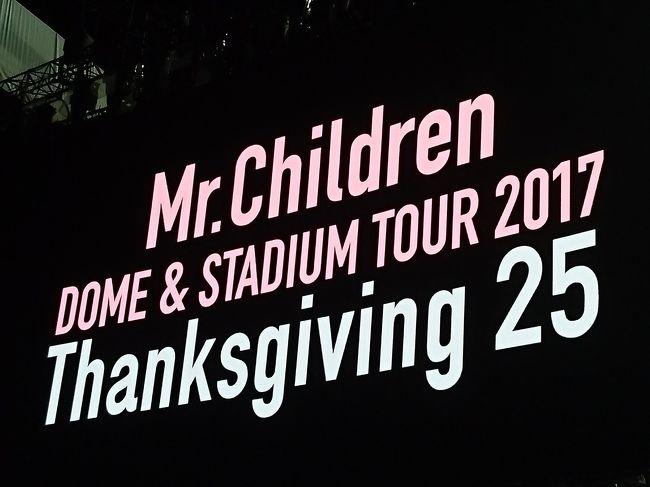 """Mr.Children DOME&STADIUMTOUR2017""""Thanks giving25""""参戦で日産スタジアムへ。<br />同日開催の星野源横浜アリーナ落選のため、友達とミスチル参戦してきました。<br /><br />2日目はそのまま青森に行って、毎年恒例のねぶた花火の鑑賞。<br />南から北へ、相変わらずバタバタと移動しております。"""