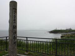 北海道旅行記2017年夏(19)納沙布岬編