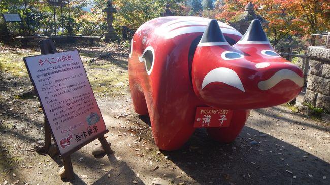 最初たまには茨城県にしようかと思ったけど紅葉が色づき始めだったので直前で目的地変更。紅葉とB級グルメ目的で福島、栃木に行ってきました。<br /><br />日程<br />11/2 栃木<br />11/3 福島<br />11/4 栃木