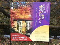 2017「弘前城菊と紅葉まつり」