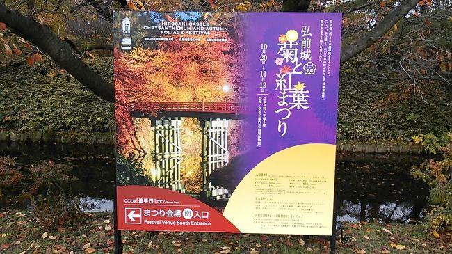 ご覧戴きましてありがとうございます。<br /> 2017年11月4日と11月5日の土日の2日間、新幹線を利用して青森県と北海道の函館エリアを旅してきました。<br /> そのうち11月5日の日曜日の午後は津軽地方の弘前市にある弘前公園の中で2017年10月20日~2017年11月12日にかけて開催されている「弘前城菊と紅葉まつり」というイベントを観覧してきました。<br /> 場内では菊を用いた様々な展示や紅葉等が楽しめる他、以外にも様々な催し物があり、結構見ごたえがありました。<br /> 今回はその「弘前城菊と紅葉まつり」の場内を散策した時の様子をご覧戴きます。<br /> なお、写真によってはコメントの記載を割愛した手抜き旅行記ですので、ご了承の上、宜しければお付き合いください。