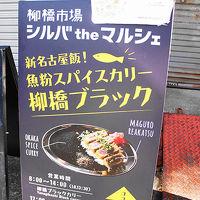 名古屋食べ歩き情報@名駅界隈