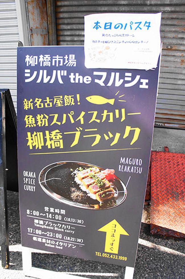 名古屋でいろいろ食べ歩き、名古屋駅かいわい編~ブラックカレーと美味しいかわいいスイーツ<br />(詳細レポアップしました(リビングWEB名古屋地域特派員)<br />http://mrs.living.jp/nagoya/town_gourmet/reporter/2847815)