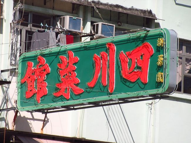 辛いものが食べたくなって<br />バスにのって黄大仙へ。<br />四川料理のお店で<br />担担麺を食べてきました。<br /><br />食後は適当にぶらぶらしていたら<br />鳳徳公園にたどりついたので<br />公園も歩いてみました。<br />西遊記がテーマの一風変わった<br />公園でした。<br /><br />帰りはMTRで九龍塘へ。<br />駅前の香港城市大学の食堂で<br />一休みしてから帰宅しました。<br /><br />★ 詠藜園四川菜館<br />黄大仙鳳德道15-17號地下