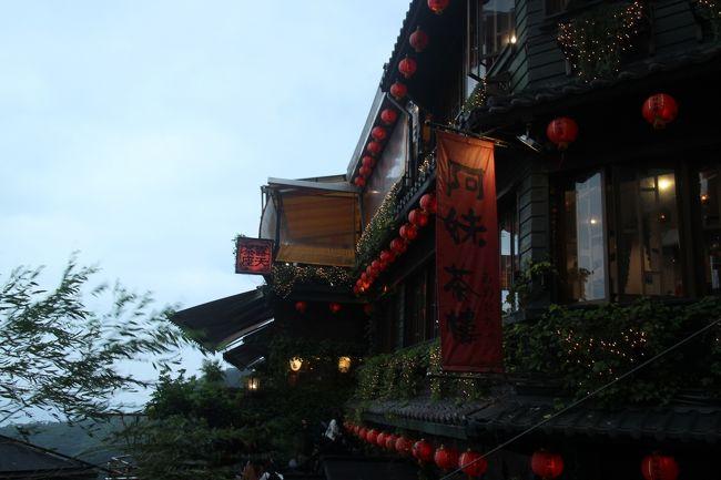 子連れ海外旅行7回目は台北です。<br />私は台湾5回目、夫と娘は3回目。<br />セールでスクートの航空券が購入出来たので、初めてのLCC。<br />とても安かったので、ホテルは一度泊まってみたかった念願の パレ・デ・シンホテル(台北君品酒店)で一泊。<br />早朝便なので二泊目は空港に割と近い中歴に宿泊して中歴の夜市にも足を運んでみました。<br /><br />弾丸旅行のミッション<br />①パレ・デ・シンホテル(台北君品酒店)で宿泊して豪華な朝食を頂く⇒〇<br />②中歴の夜市へ行く⇒〇<br />③九分へ行って観光する⇒〇<br />④NET(台湾のファストファッション)で買い物⇒〇<br />⑤新しい小籠包のお店を開拓する⇒時間が合わず×<br />⑥オークラのパイナップルケーキを買う⇒大混雑で断念×<br />⑦空港から台北市内へMRTで向かう⇒〇 今までは開通していなかった為バスでした<br /><br />■飛行機<br />スクート<br />3名の航空券・税・手数料と往復座席指定とスーツケース20㎏のオプションで合計51278円<br />11月3日(祝)<br />TR899 成田11:45-14:45桃園<br />11月5日(日)<br />TR898 桃園6:40-10:35台北<br /><br />■ホテル<br />パレ・デ・シンホテル(台北君品酒店) 1泊朝食付き21725円<br />古華花園飯店 1泊素泊まり10141円<br />※どちらもExpediaで予約<br /><br />■駐車場<br />シャトルパーキング<br />3日間で2200円<br /><br />今回は台北市内と九分編です。<br /><br />