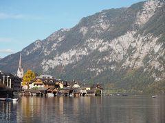 秋めくドイツ・スペインを訪ねてvol.5《4日目》風光明媚とはこのこと…オーストリアの湖水地方・ザルツカンマーグートとハルシュタット