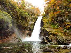 紅葉の磊々峡と秋保大滝をゆく