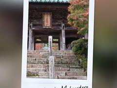 西国三十三観音巡り 第十回・成相寺・松尾寺 2017年 11月