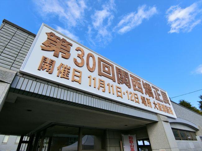 大阪刑務所の関西矯正展へ。<br />刑務所内を見学。<br />その後、アルフォンス・ミュシャ館へ。<br />その後、天王寺へ移動し、堀越神社&Mioのクリスマスツリーを見に。