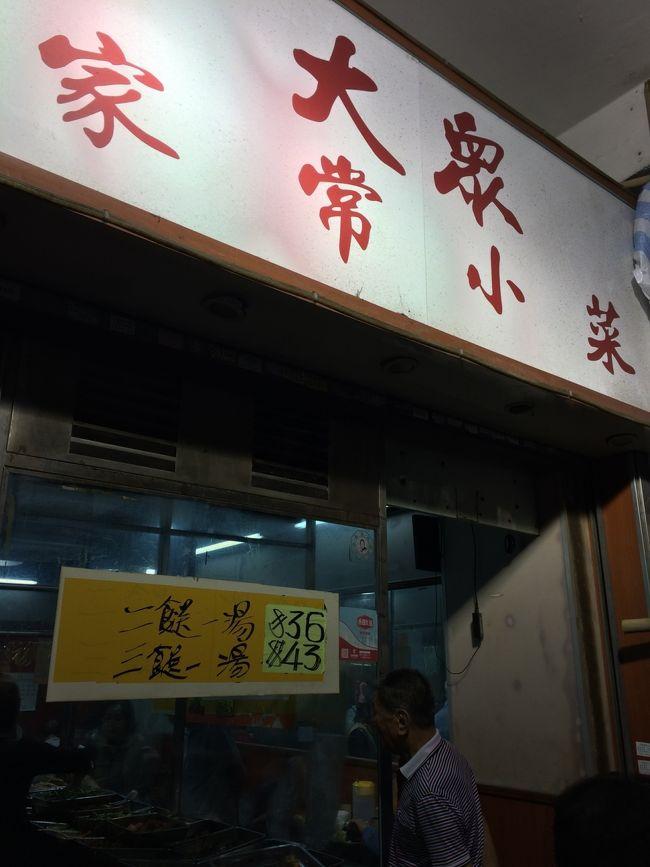 ジョウダン路の上海街・廟街・呉松街あたりは夜になると観光客目当ての屋台が多いですが、ちょっと外れると安い食堂も多いです。ガリンペイロでございますこんにちは<br /><br />上海街には、昔のバックパッカーがお世話になった「ラッキーハウス」や隣りのローストダック屋、近所の富成弁当が2017年11月現在もありました。<br /><br />富成弁当は大阪バックパッカー夫婦の旦那はんに「安っすい弁当屋あるから、行ってみ」云われ何度も通いましたが、当時と変わらずボロい店のままでした。