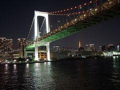 東京旅行記~2017 港区編~その1