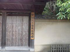 宗徧流不審庵茶道場(鎌倉市浄明寺5)