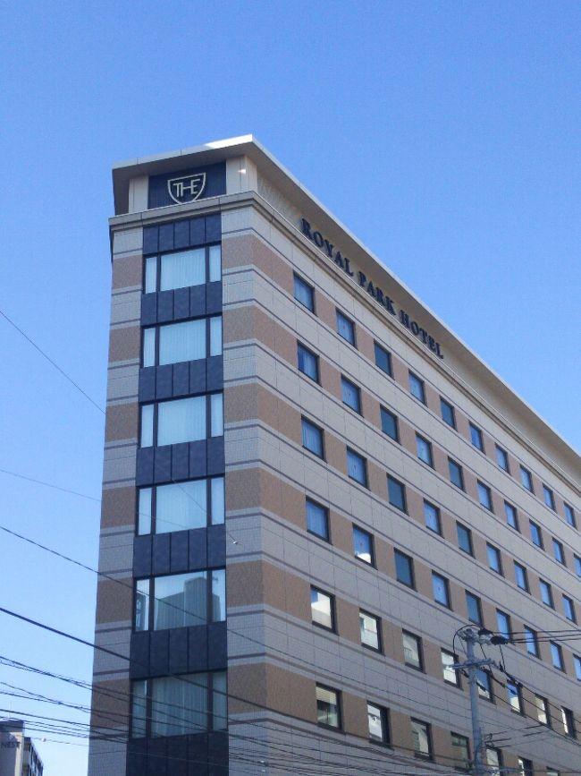 博多へ出張した際に、ロイヤルパークホテルに宿泊しました。<br />名古屋で同ホテルを利用した際になかなか良かったので、福岡でも泊まってみたいと思い、JALダイナミックパッケージでお得なプランを見つけて予約しました(コミコミ3万円位)。<br /><br />博多駅から微妙に歩きますが(日航ホテルと同じ位?)、私はギリギリ許容範囲です。<br /><br /><br /><br />