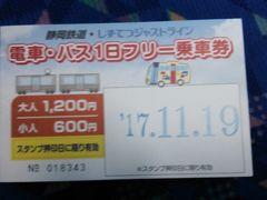 静岡鉄道・しずてつジャストライン「電車・バス1日フリー乗車券」で行く静岡・清水ぶらぶら散策記(前編)