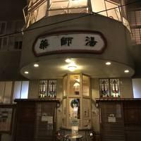 九州へ少し入ってから~の山口・島根旅行「温泉津温泉・のがわや旅館」2017.10.20-22 Vol.3