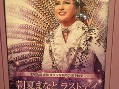 宝塚を観て海老名サービスエリアに行きました!