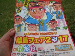 沖縄・那覇 日帰り旅 2017.11