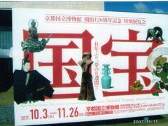 京都/国立博物館:国宝展