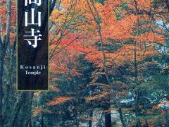 京都/栂尾山 高山寺
