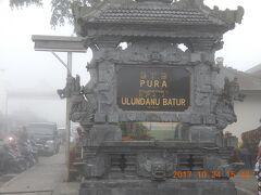 バリ島 動画有 キンタマー二高原のヒンズー教の寺社 初日 2017年10月24日