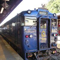 九州 /4つの『観光列車』に乗って来ました♪【2】かわせみやませみ乗車編