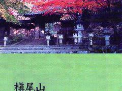 京都/ 槇尾山 西明寺