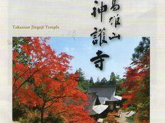 京都/  高雄山 神護寺