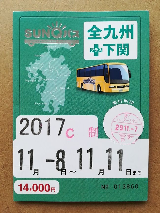 Peach新千歳-福岡線で行くSUNQパス4日間 2017年秋 出発~1日目