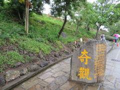 台湾 「行った所・見た所」 台東(水往上流)