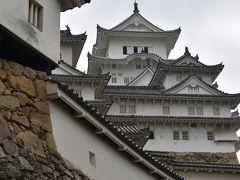 2017年 大阪方面への旅 2日目① 姫路城