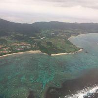 JGC修行  最終回聖地沖縄で離島タッチ!  37~50レグ その1