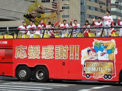 2017 広島東洋カープ 優勝パレード【応援感謝!!】