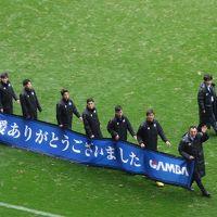ガンバ大阪対コンサドーレ札幌の試合を観戦。売り出し中の井出川陽介選手が見たかったのです。