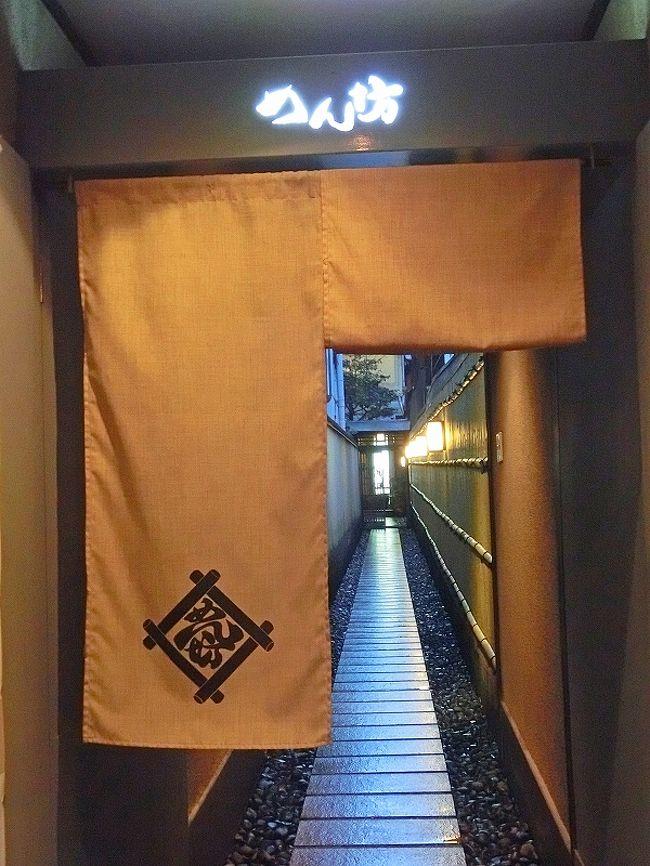 関西に所用があって出掛けたついでに、往路は紅葉が始まった京都の神護寺と西明寺見物をしてきた。(このシリーズ(1)に掲載)。<br /><br />今度は、復路に再び京都に立ち寄って、京都周辺に住んでいる高校の同級生4人と京都市役所近くの木屋町通りにある料亭「めん坊」でプチ同窓会を行った様子となる。<br /><br />京都在住の同級生とは頻繁にメールでやり取りをしているが、昨年来、彼の大学での同期生でもある大津在住の同級生を入れて、機会があれば(関西に来ることがあれば)一度3人で京都で食事をしようとの話が出ていた。1年経って、関西に行くことが決まって彼に連絡を取ると話が進んで、草津在住、芦屋在住の同級生も加えて5人で食事をすること、御池木屋町通りの「めん坊」を予約することがトントン拍子に決まっていった。ひとりは高校卒業以来初めての顔合わせとなる懐かしい人物だ。<br /><br />このプチ同窓会を楽しみに、紅葉見物の2日後に再び京都に向かった。<br /><br />(注)My旅日記は、本人や女房は恥ずかしさもあり、また他の人は肖像権の問題もあるため、人物が登場する時にはモザイク処理してきました。今回は、他の4人に意向を確認したところ、モザイクなしとどちらでもOKの回答だったため、顔出しでアップしました。さて、私はどれでしょうか(笑)。<br /><br />