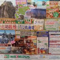 「あかん湖鶴雅」に泊まる 北海道モニターツアー 3日目(阿寒湖~札幌)