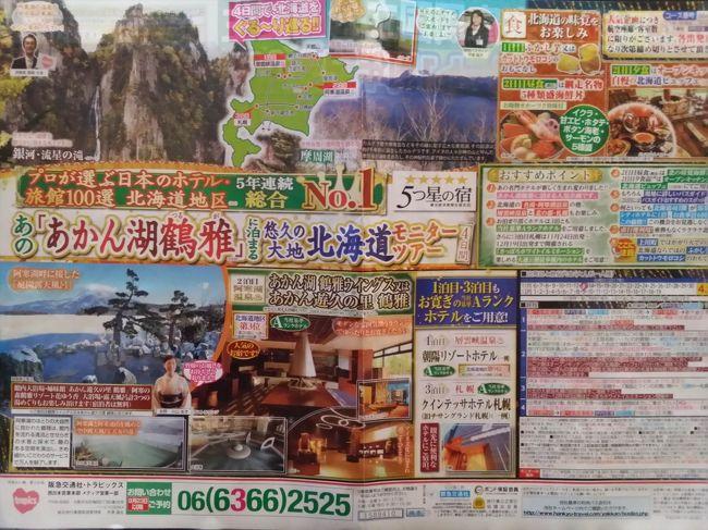 阪急交通社・トラピックスの北海道ツアーに参加してきました。