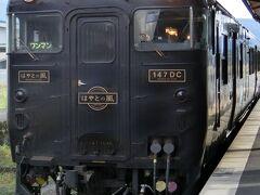 九州 /4つの『観光列車』に乗って来ました♪【4】はやとの風乗車編