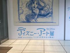 ディズニーアート展へ(2017年9月)