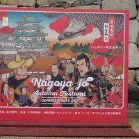 THE★名古屋〜定番コースの1泊2日…のはず!〜